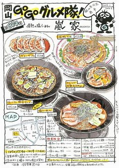 岡山GOGOグルメ隊|#手描きイラスト #插圖 #illustration| Japanese food illustration from Okayama Go Go Gourmet Corps| 岡山市北区西一にある塩専門のらーめん屋「嵐家」。 Food Poster Design, Food Design, Food Catalog, Japanese Food Art, Food Map, Pinterest Instagram, Food Painting, Food Club, Food Drawing