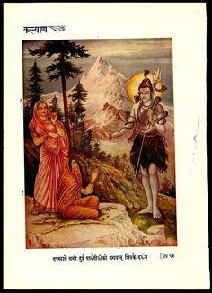 Shiva Visiting Parvati who was Meditating for Him - Indian Print 1951