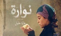 """فيلم """"نوارة"""" يمثل مصر في المسابقة الرسمية…: اختار مهرجان وهران فيلم """"نوارة"""" للمشاركة في المسابقة الرسمية للمهرجان الدولي للفيلم العربي…"""