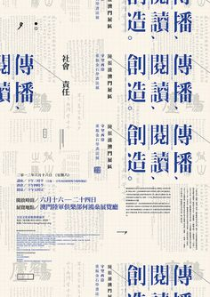 poster - calligraphy exhibition by Ck Cheang, via Flickr