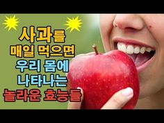 사과를 매일 먹으면 우리 몸에 나타나는 놀라운 효능들 - YouTube