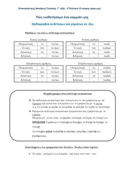 Επαναληπτικές Ασκήσεις Γλώσσας Γ' τάξη, 4η Ενότητα: Ο κόσμος γύρω μ… Learn Greek, Home Schooling, Homework, Virginia, Learning, Kids, Young Children, Boys, Studying