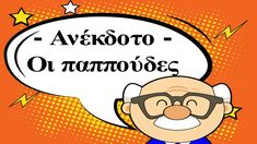 ANEKDOTA best of / Οι παππούδες #ανεκδοτα #ανεκδοτο #χιουμορ #αστειαβιντεο Youtube, Youtubers, Youtube Movies