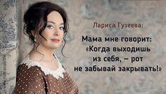 Лариса Гузеева —известная российская актриса, телеведущая. Она играла в таких фильмах как «Жестокий романс», «Встретимся в метро», «Соперницы», в театральных постановках, но настоящую популярность ей принесла роль свахи...