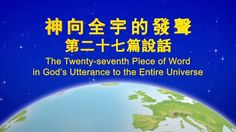 """[Almighty God] [Eastern Lightning] [The Church of Almighty God] The Church of Almighty God came into being because of the work of the returned Lord Jesus—the end-time Christ, """"Almighty God""""—in China, and it isn't established by any person. Christ is the truth, the way, and the life.  After reading God's expression, you will see that God has appeared. Website:   http://en.kingdomsalvation.org YouTube:    ..."""