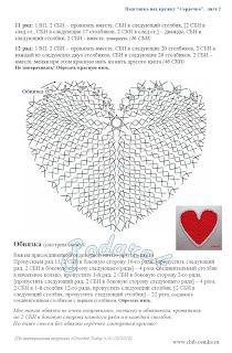 :: Seal, CD a háčkování ::: HEART - Corazon - HERZ - SRDCE - COEUR - Serdtsa