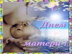 Поэтический блог Екатерины Комаровой: День Матери