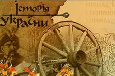 15 цікавих книг, які найкраще розкажуть історію України