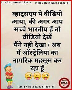 Funny Jokes In Hindi, Some Funny Jokes, Funny Quotes, Punjabi Jokes, Funny Messages, Heartfelt Quotes, Stylish Dresses, Smile, Reading