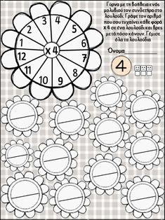 Μαθαίνω την προπαίδεια / Δημιουργικές εργασίες για την εκμάθηση της π… School Frame, Multiplication, Diy And Crafts, Projects To Try, Teaching, Education, Grade 1, Maths, Kids
