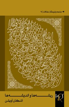 Roots and Thoughts | Cover Design: Kourosh Beigpour