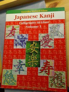 Aanraku Japanese Kanji Calligraphy in glass Vol. I, stained glass pattern book #Aanraku