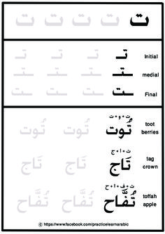 Let's learn more Words book # حرف التاء . Arabic Alphabet Letters, Alphabet Letter Crafts, Arabic Alphabet For Kids, Alphabet Tracing, Arabic Handwriting, Arabic Phrases, Write Arabic, Arabic Font, Learn Arabic Online