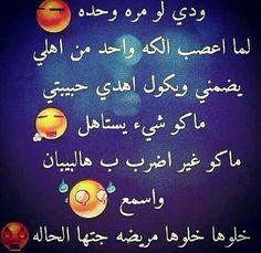 ههههههههه اه والله xD