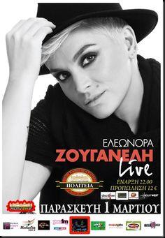 Corfu, Movie Posters, Facebook, Hue, Film Poster, Billboard, Film Posters