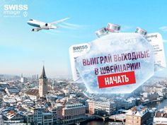 #Акция Swiss Image: «Выходные в Швейцарии»  Акция Swiss Image: «Выходные в Швейцарии»: #призы - #путешествие в Швейцарию
