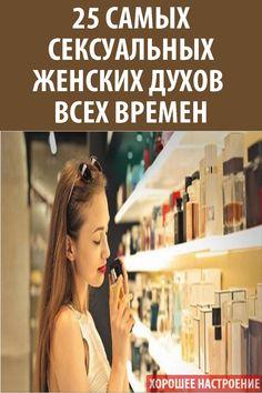 Pms, Perfume, Girls Dream, Healthy Habits, Fasion, Maid, Life Hacks, Hair Beauty, Skin Care