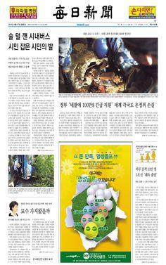 [매일신문 1면] 2015년 4월 27일 월요일