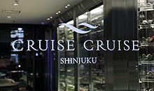 クルーズ・クルーズ新宿[CRUISE CRUISE新宿]|新宿三丁目のレストラン予約 - OZmall