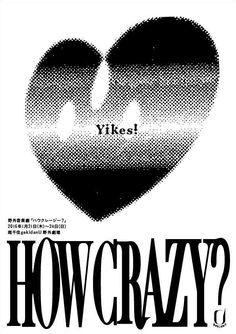How Crazy? - Yudai Tanaka