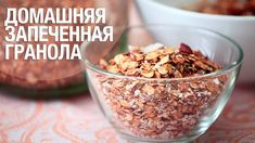 Домашняя запеченная гранола | Полезные мюсли | Веганский рецепт