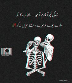 Poetry Quotes In Urdu, Best Urdu Poetry Images, Love Poetry Urdu, Sufi Quotes, Urdu Quotes, Qoutes, Soul Poetry, Poetry Feelings, Inspirational Quotes About Success