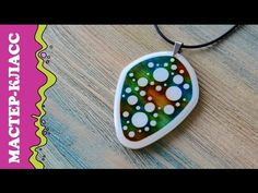 Fimo Polymer Clay, Polymer Clay Ornaments, Polymer Clay Bracelet, Polymer Clay Flowers, Polymer Clay Pendant, Polymer Clay Projects, Handmade Polymer Clay, Biscuit, Clay Tutorials