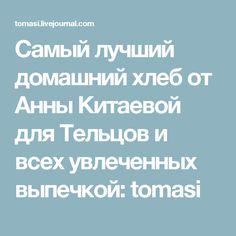 Самый лучший домашний хлеб от Анны Китаевой для Тельцов и всех увлеченных выпечкой: tomasi