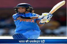 हरमनप्रीत ने की रनों की बारिश, फाइनल में पहुंचा भारत !  http://pratinidhi.tv/Top_Story.aspx?Nid=8832