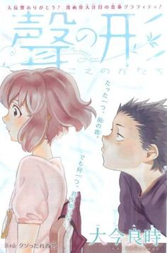 """Color page for Chapter 4 of """"Koe no Katachi."""" From """"Koe no Katachi - Getting a Long-Lasting Shot."""""""