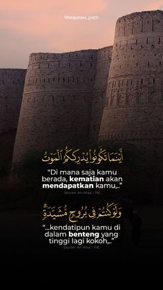 Pray Quotes, Quran Quotes Inspirational, Muslim Quotes, Islamic Quotes, The Answer To Everything, Quran Book, Doa Islam, Islamic Messages, Quotes Indonesia