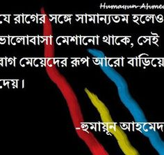 160 Best Bengali Quotes Images Poems Poetry Bonjour