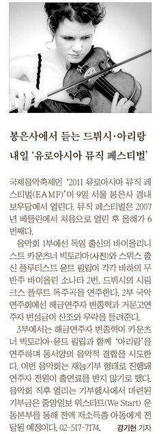 2011년 12월 08일 봉은사에서 듣는 드뷔시 아리랑 내일 '유로아시아 뮤직 페스티벌'