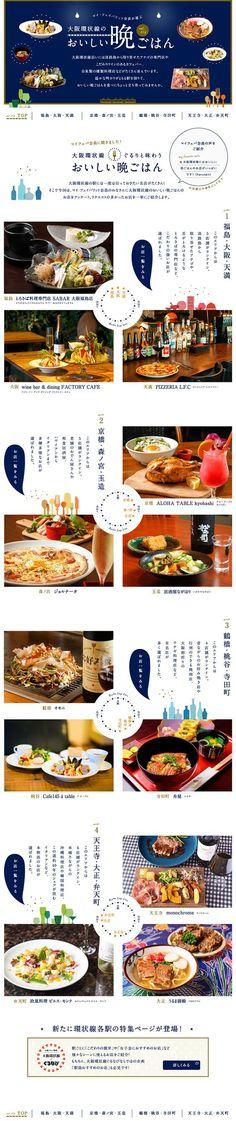 ランディングページ LP マイ・フェイバリット関西 大阪環状線のおいしい晩ごはん |アウトドア|自社サイト: