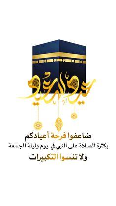 Adha Mubarak, Movies, Movie Posters, Beautiful, Film Poster, Films, Popcorn Posters, Film Posters, Movie Quotes