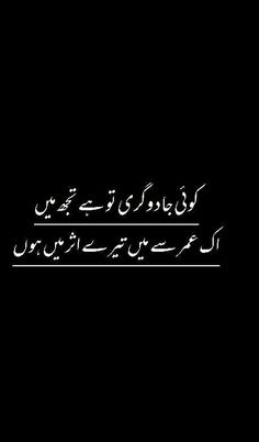Cute Relationship Quotes, Cute Relationships, Life Quotes, Sufi Poetry, Love Poetry Urdu, Urdu Quotes, Quotations, Qoutes, Best Positive Quotes