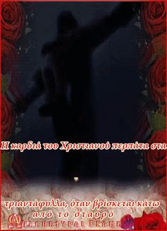 "Archetypal Flame - Η καρδιά του Χριστιανού περπάτα στα τριαντάφυλλα, όταν βρίσκεται κάτω από το σταυρό    ""The Christian's heart walks upon roses when it stands beneath the cross.  El corazón del Cristiano camina sobre rosas si está por completo bajo la cruz. (Martín Lutero)        #Thankyou, #Σευχαριστώ, #Gracias, #obrigado, #Grazie, #teremercie, #Bedankt, #Danke, #Спасиботебе, #Hvala, #Archetypal,#Flame,#beuaty, #health, #inspiration, #gif"