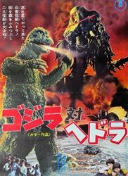 Japanese Movie Poster Godzilla Vs The Smog Monster Vintage Movie Poster Godzilla Japanese Movie Poster Japanese Monster Movies Japanese Poster