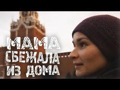 Я СБЕЖАЛА ИЗ ДОМА! | I RAN AWAY FROM HOME! - YouTube
