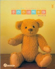 Libro: Hiromi Fukumura - Disfrute Mi vida hecha a mano 2005 - Varios (creatividad) - trabaja mano - Publisher - LÍNEA DE VIDA