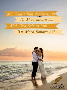 Love Couple Images, Couples Images, New Love Quotes, Love Shayri, Urdu Words, Happy Love, Couple Quotes, Photo Quotes, Girls In Love