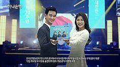awesome [GIF] Actor Kim Soo Hyun with Ha Ji Won and Song Triplets in Hana Bank CF