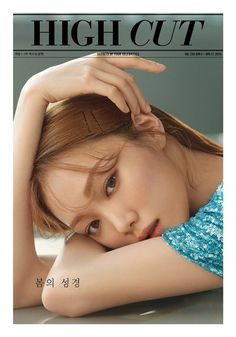 Lee Sung-Kyung took the cover magazine shy, bright appearance, like spring flowers. Actor Lee Sung - kyung released a pictorial picture of small daily life through star style magazine Lee Sung Kyung Photoshoot, Lee Sung Kyung Fashion, Korean Photoshoot, Korean Actresses, Asian Actors, Korean Actors, Kim Bok Joo Lee Sung Kyung, Lee Sung Kyung Style, Mode Bollywood