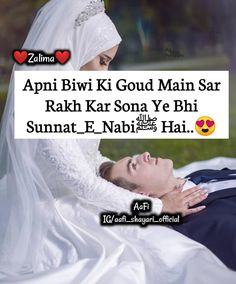 Dad Love Quotes, Best Couple Quotes, Muslim Couple Quotes, English Love Quotes, Muslim Love Quotes, Love Picture Quotes, Couples Quotes Love, Love Quotes In Hindi, Islamic Love Quotes