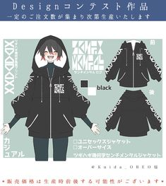 Anime Outfits, Boy Outfits, Fashion Outfits, Model Outfits, Fashion Design Drawings, Anime Sketch, Japanese Fashion, Anime Style, Designs To Draw