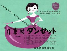 Cool dress, cartoon lady. | 13 Amazingly Cute Vintage Japanese Ads From The '50s