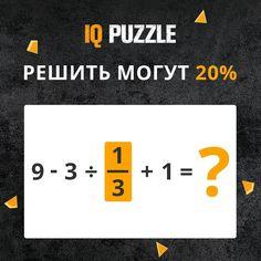IQ PUZZLE • Official в Instagram: «Давайте сделаем небольшую разминку перед решением пазлов. Кто первый напишет правильный ответ, тот получит 30% скидку на покупку пазлов 😉…» Iq Puzzle, Tech Companies, Company Logo, Logos, Logo