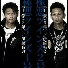 Yusuke and Hisato Izaki (mikami brother ) Crows Zero 2, Men Abs, Cute Twins, Brotherly Love, Art Pieces, Image, Japan, Cinema, David