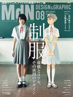 漫画やアイドルの「制服」に注目する『MdN』特集、表紙は生駒里奈×志村貴子