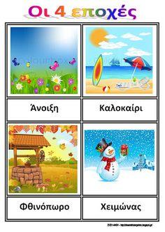 Το νέο νηπιαγωγείο που ονειρεύομαι : Οι 4 εποχές στο νηπιαγωγείο Preschool Education, Preschool Classroom, List Of Months, Greek Language, Always Learning, Speech Therapy, Special Education, Early Childhood, Games To Play